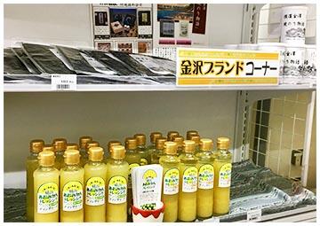 金沢区役所1F売店